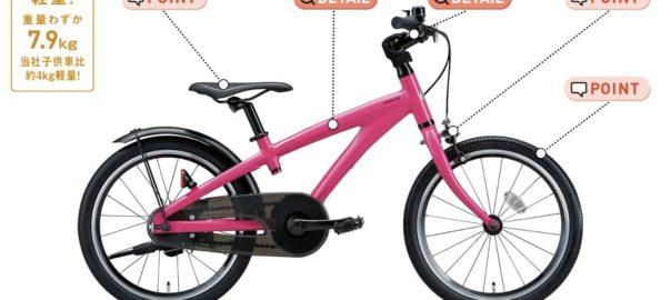 ブリヂストンキッズバイク|サクラマチサイクル明石駅前店|明石|自転車店
