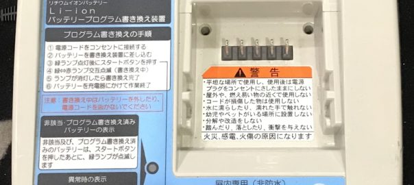 バッテリープログラム書き換えで寿命がのびます|サクラマチサイクル明石駅前店